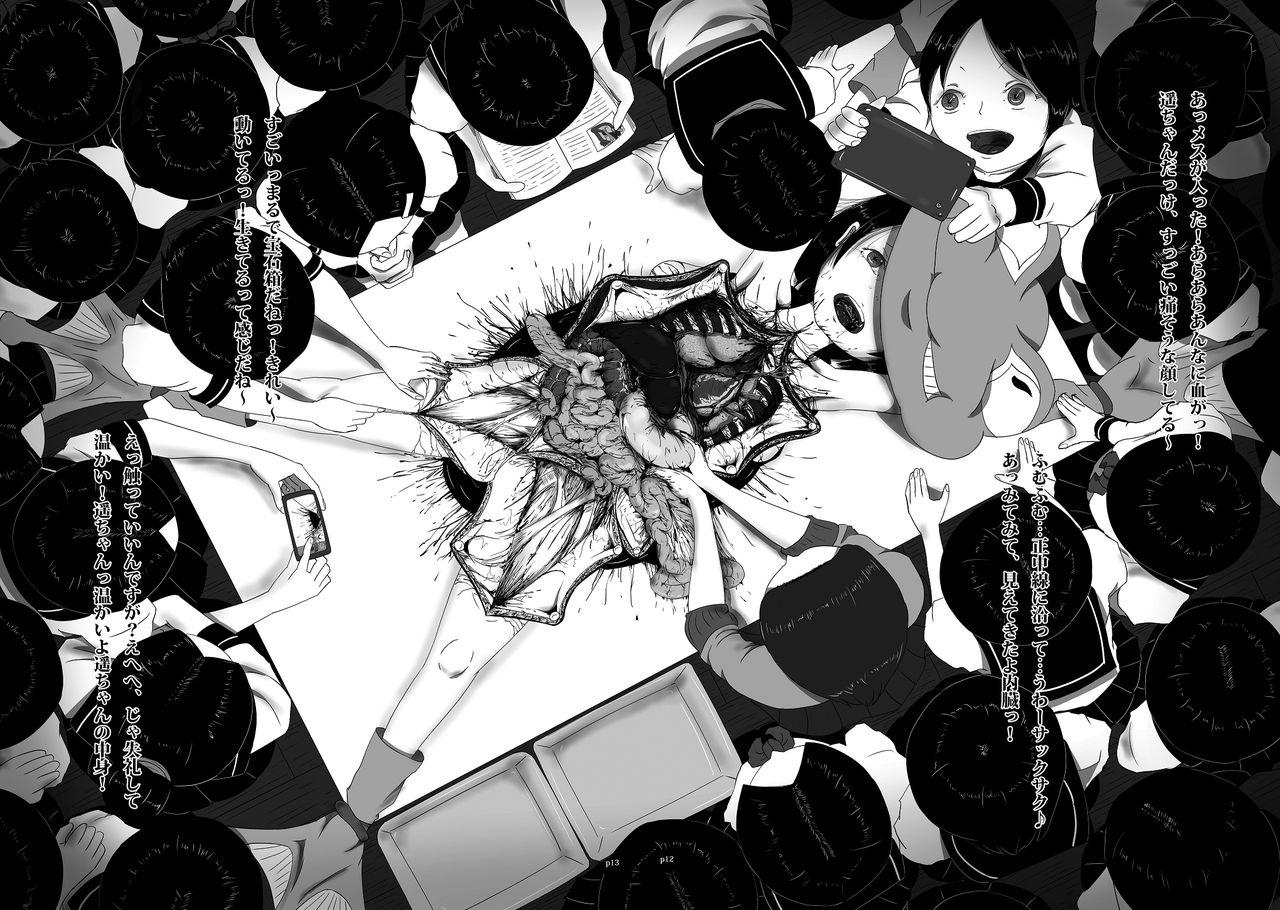 Yukisuke Sakuhinshuu 2 Shobunsai 11