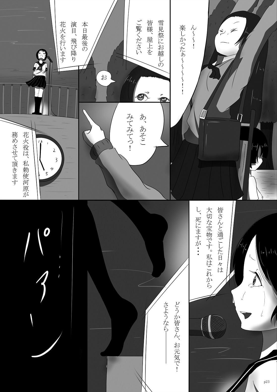 Yukisuke Sakuhinshuu 2 Shobunsai 21
