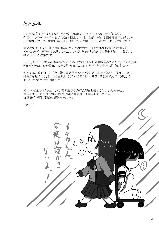Yukisuke Sakuhinshuu 2 Shobunsai 23