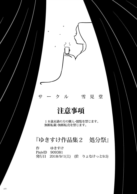Yukisuke Sakuhinshuu 2 Shobunsai 24