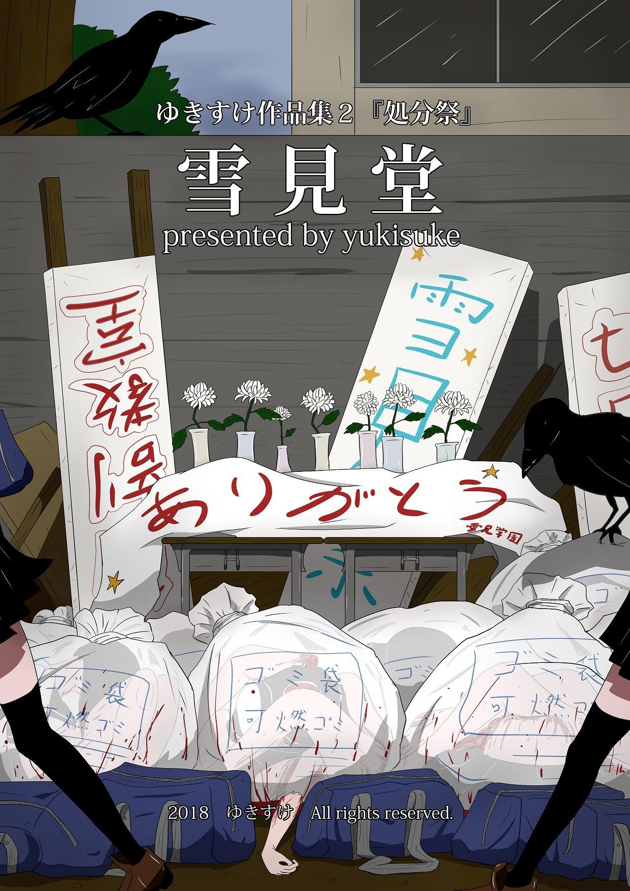 Yukisuke Sakuhinshuu 2 Shobunsai 26
