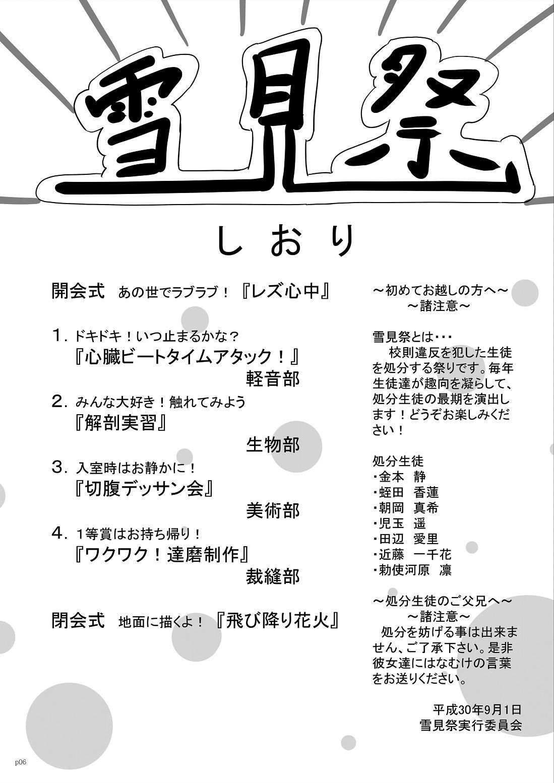 Yukisuke Sakuhinshuu 2 Shobunsai 5