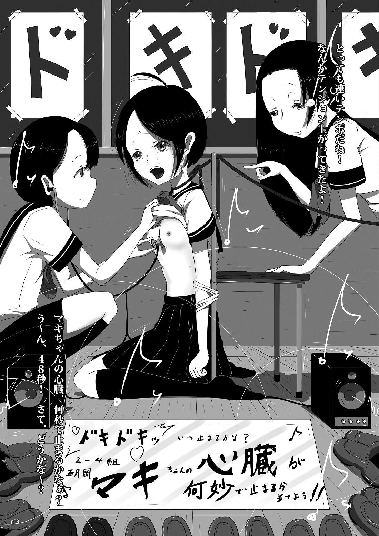 Yukisuke Sakuhinshuu 2 Shobunsai 7