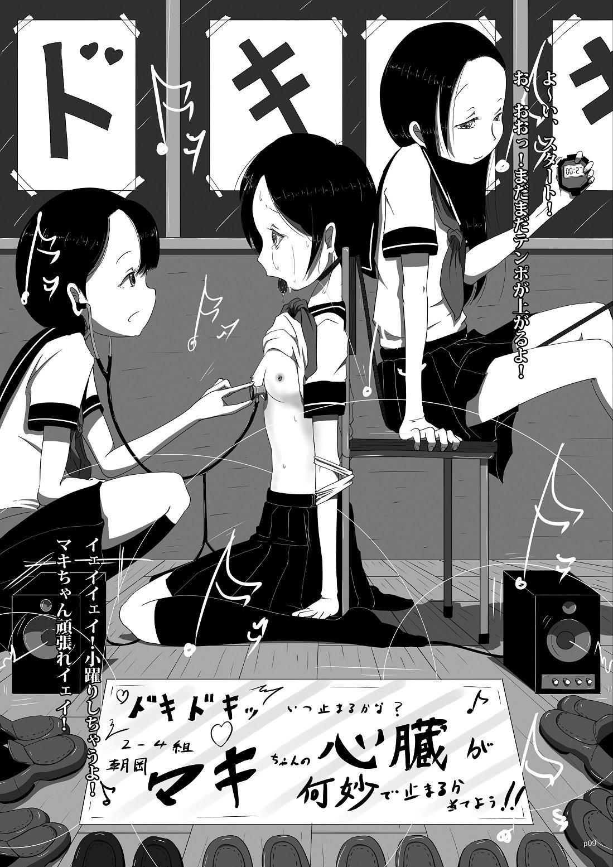 Yukisuke Sakuhinshuu 2 Shobunsai 8