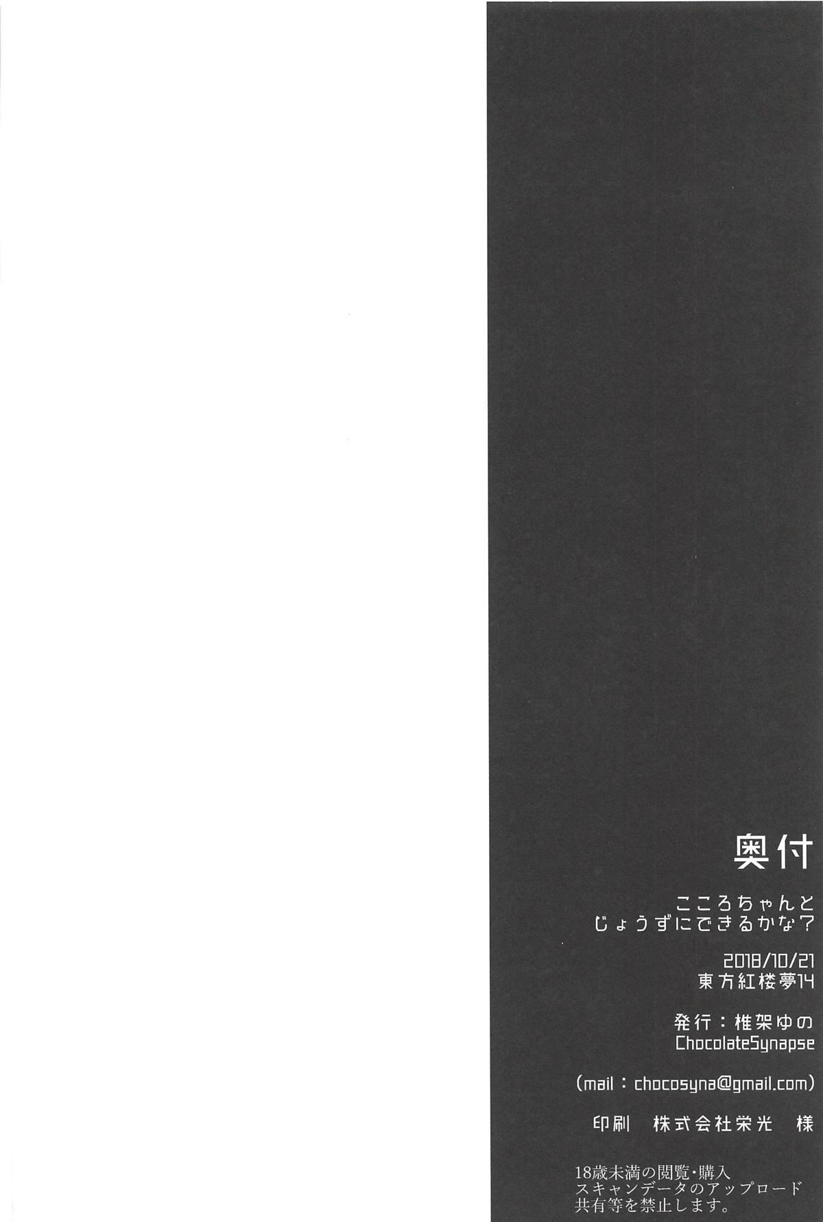 Kokoro-chan to Jouzu ni Dekiru kana? 20