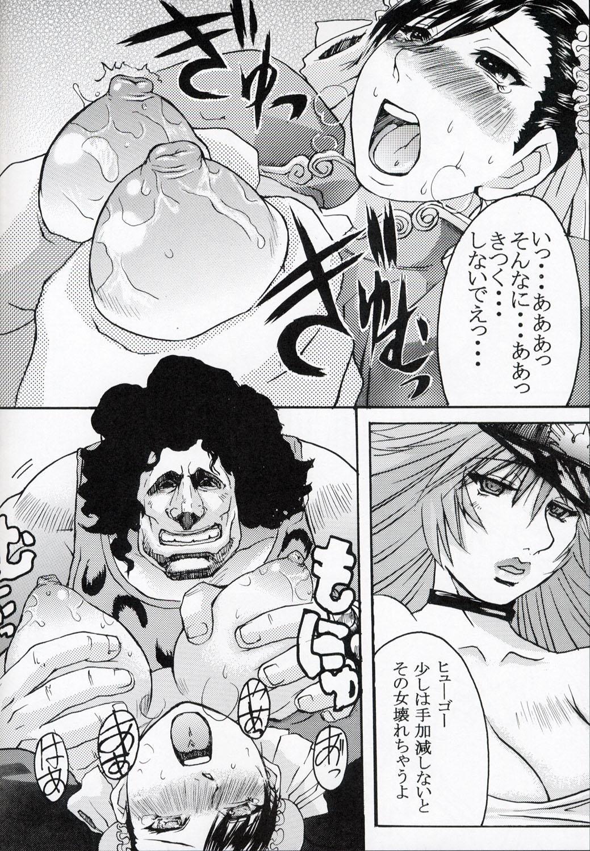 (C64)[Bakunyuu Fullnerson (Kokuryuugan)] Li-Chun-Li (Street Fighter) 12