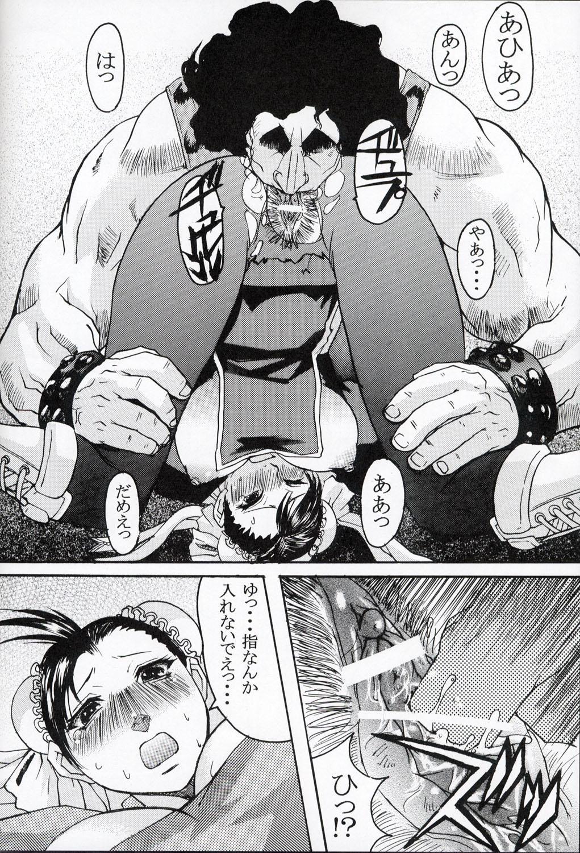 (C64)[Bakunyuu Fullnerson (Kokuryuugan)] Li-Chun-Li (Street Fighter) 16