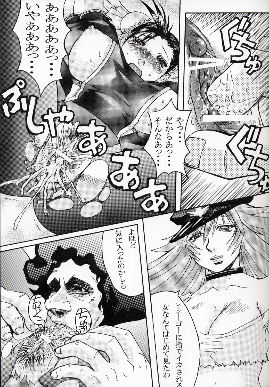 (C64)[Bakunyuu Fullnerson (Kokuryuugan)] Li-Chun-Li (Street Fighter) 17