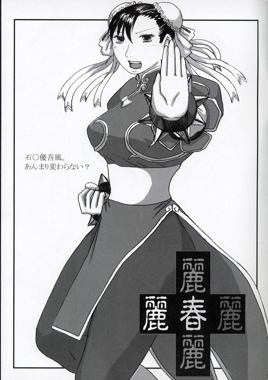 (C64)[Bakunyuu Fullnerson (Kokuryuugan)] Li-Chun-Li (Street Fighter) 1