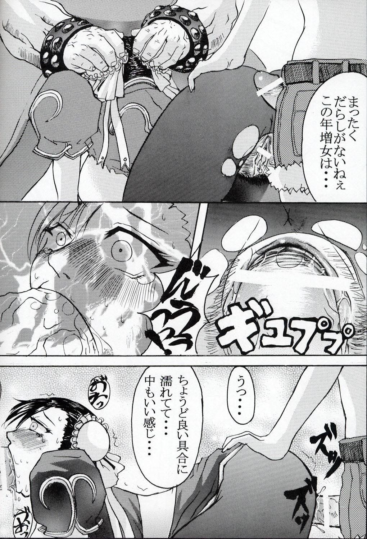 (C64)[Bakunyuu Fullnerson (Kokuryuugan)] Li-Chun-Li (Street Fighter) 24