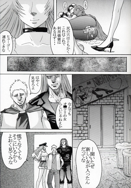 (C64)[Bakunyuu Fullnerson (Kokuryuugan)] Li-Chun-Li (Street Fighter) 35