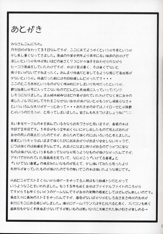 (C64)[Bakunyuu Fullnerson (Kokuryuugan)] Li-Chun-Li (Street Fighter) 37