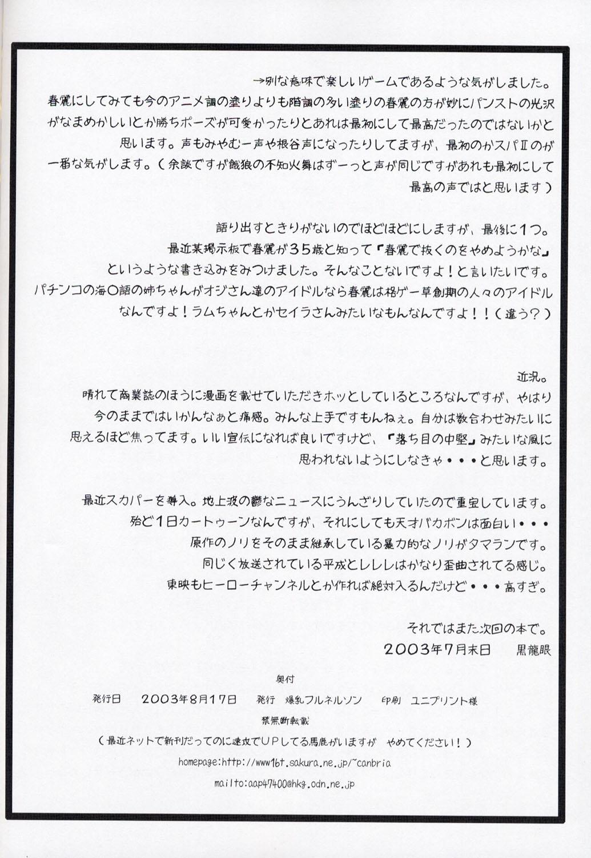 (C64)[Bakunyuu Fullnerson (Kokuryuugan)] Li-Chun-Li (Street Fighter) 38