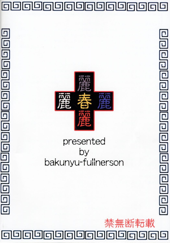 (C64)[Bakunyuu Fullnerson (Kokuryuugan)] Li-Chun-Li (Street Fighter) 39