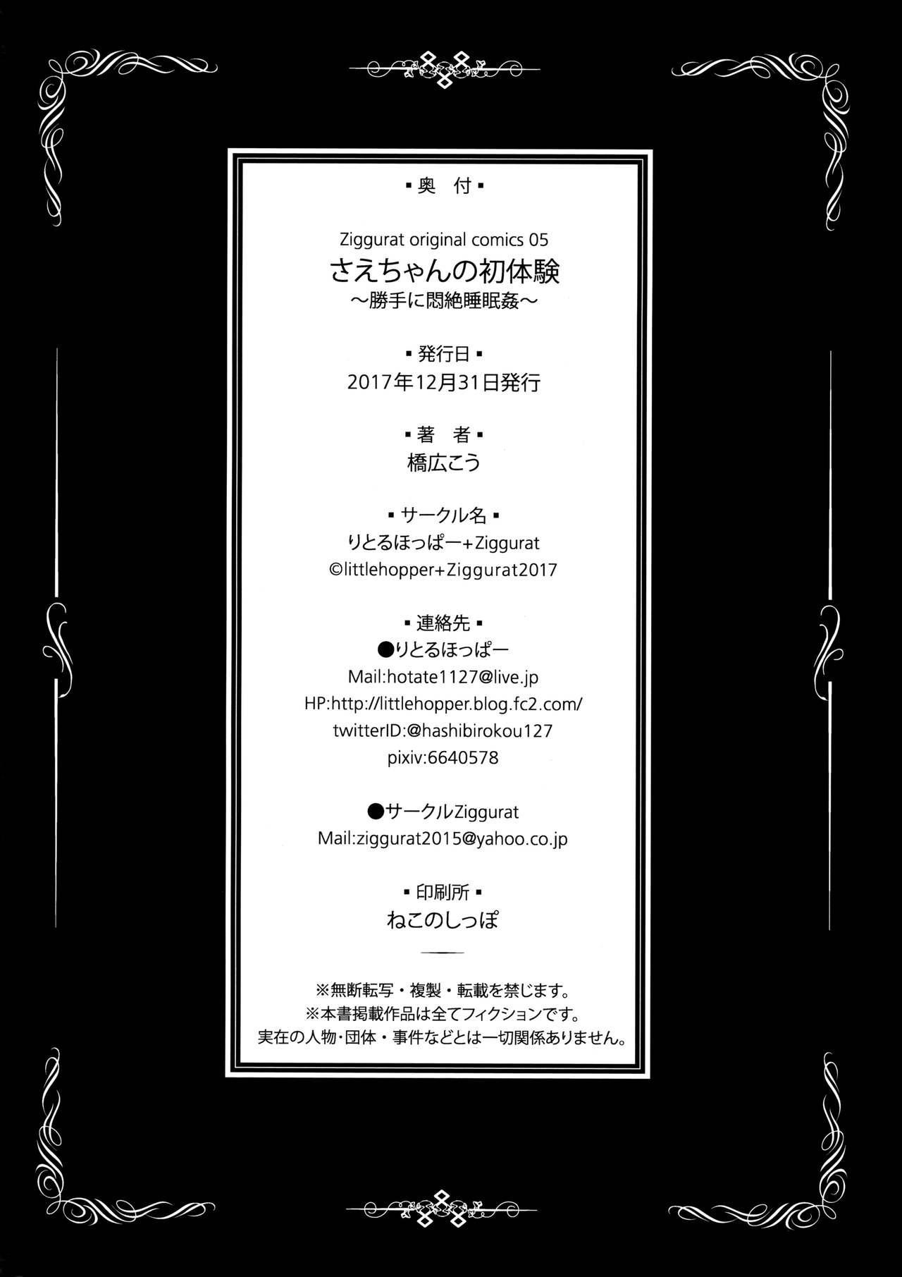 (C93) [littlehopper+Ziggurat (Hashibiro Kou)] Sae-chan no Hatsutaiken 2 ~Katte ni Monzetsu Suiminkan~ | Sae-chan's First Time 2 ~ As You Please Abusive Sleep Rape~ [Learn JP With H] [English] 24