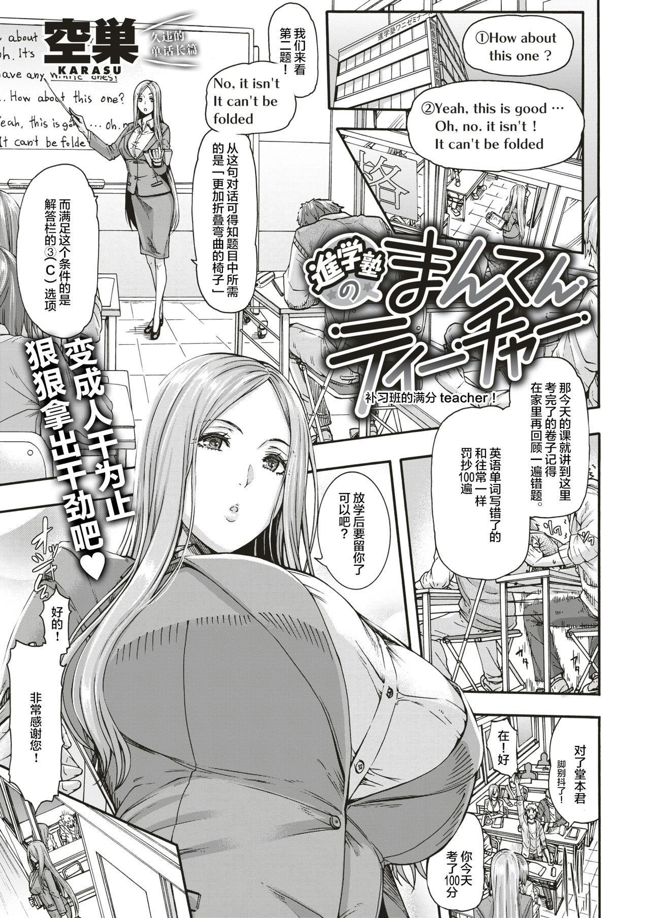 Shingakujuku no Manten Teacher | 补习班的满分teacher 0