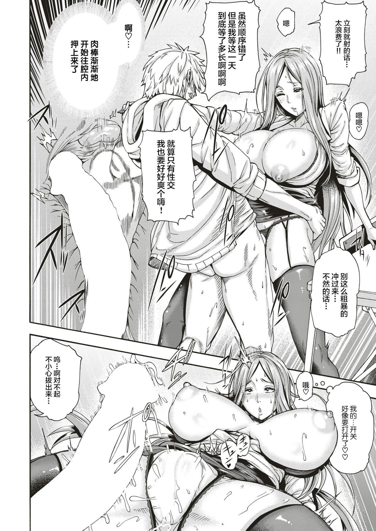 Shingakujuku no Manten Teacher | 补习班的满分teacher 11
