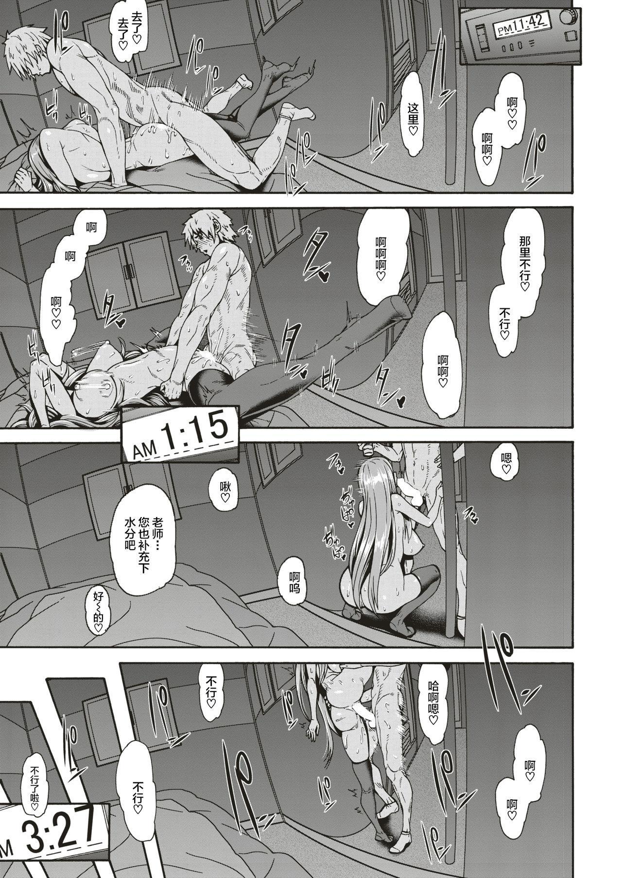 Shingakujuku no Manten Teacher | 补习班的满分teacher 14