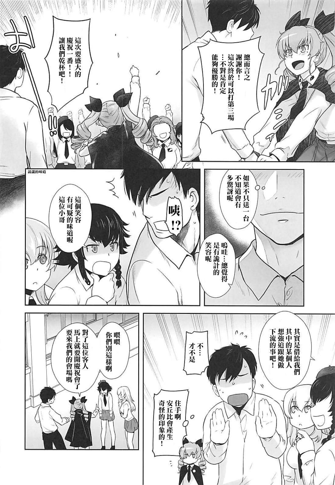 Anata ga Anchovy o Shiawase ni Suru Hon 10