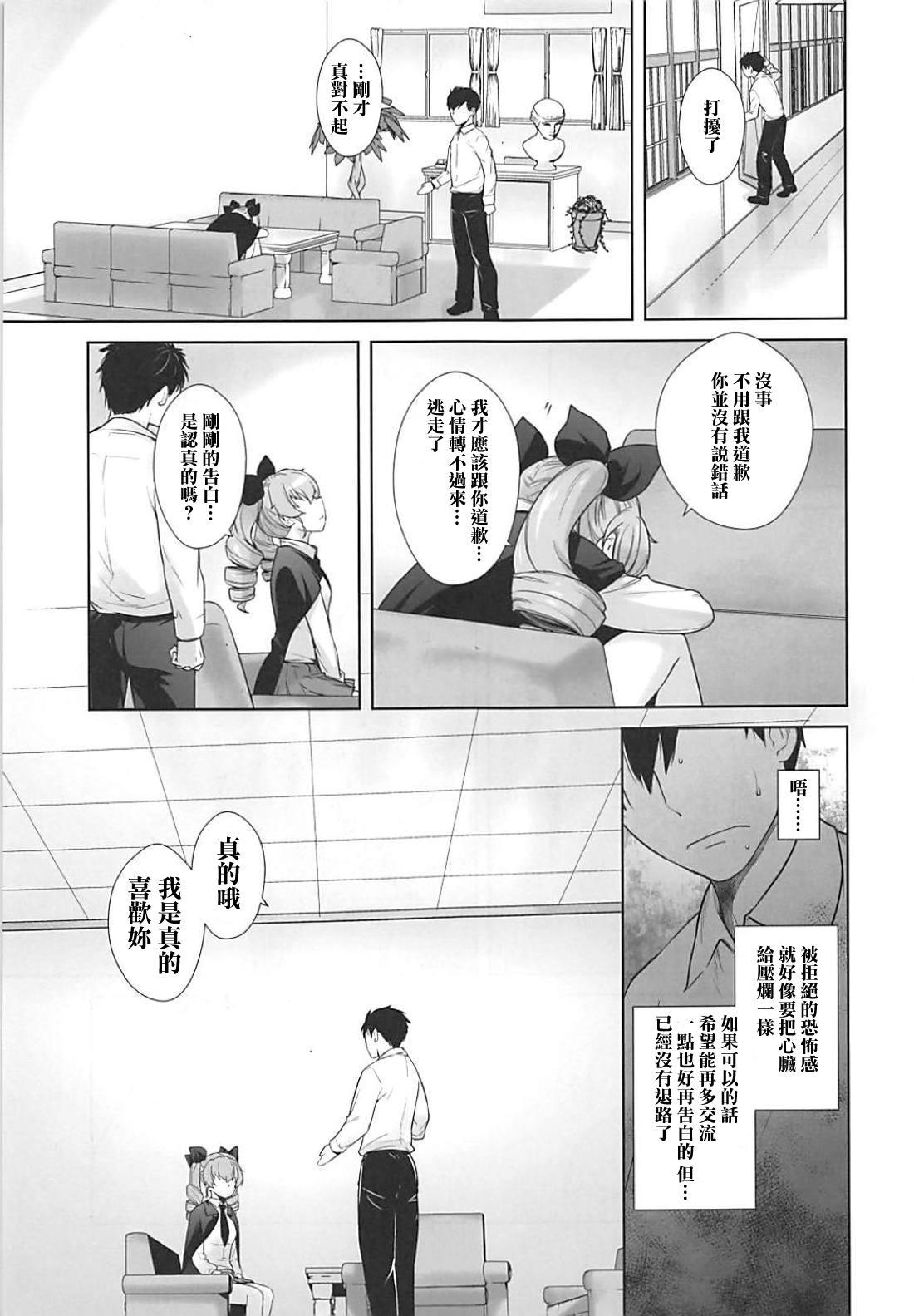 Anata ga Anchovy o Shiawase ni Suru Hon 13