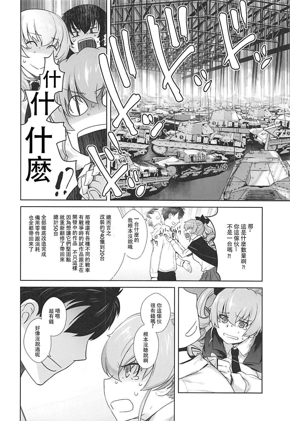 Anata ga Anchovy o Shiawase ni Suru Hon 32