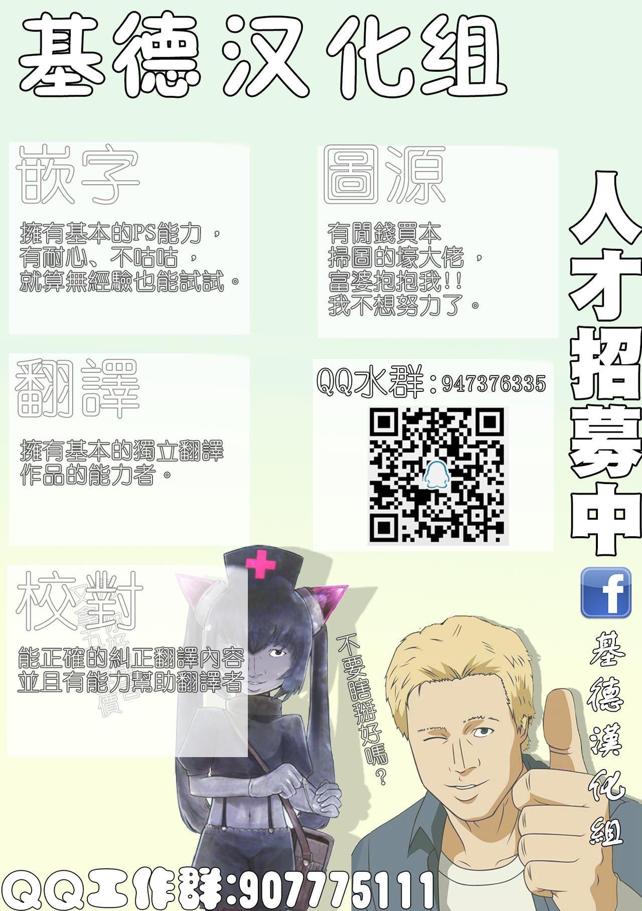 Anata ga Anchovy o Shiawase ni Suru Hon 50