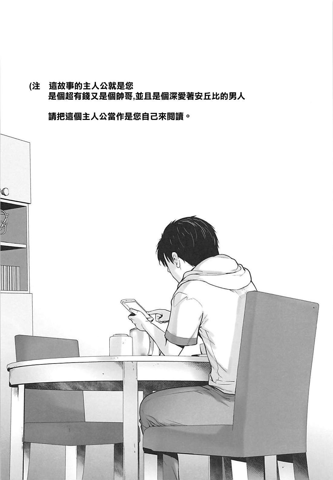 Anata ga Anchovy o Shiawase ni Suru Hon 6
