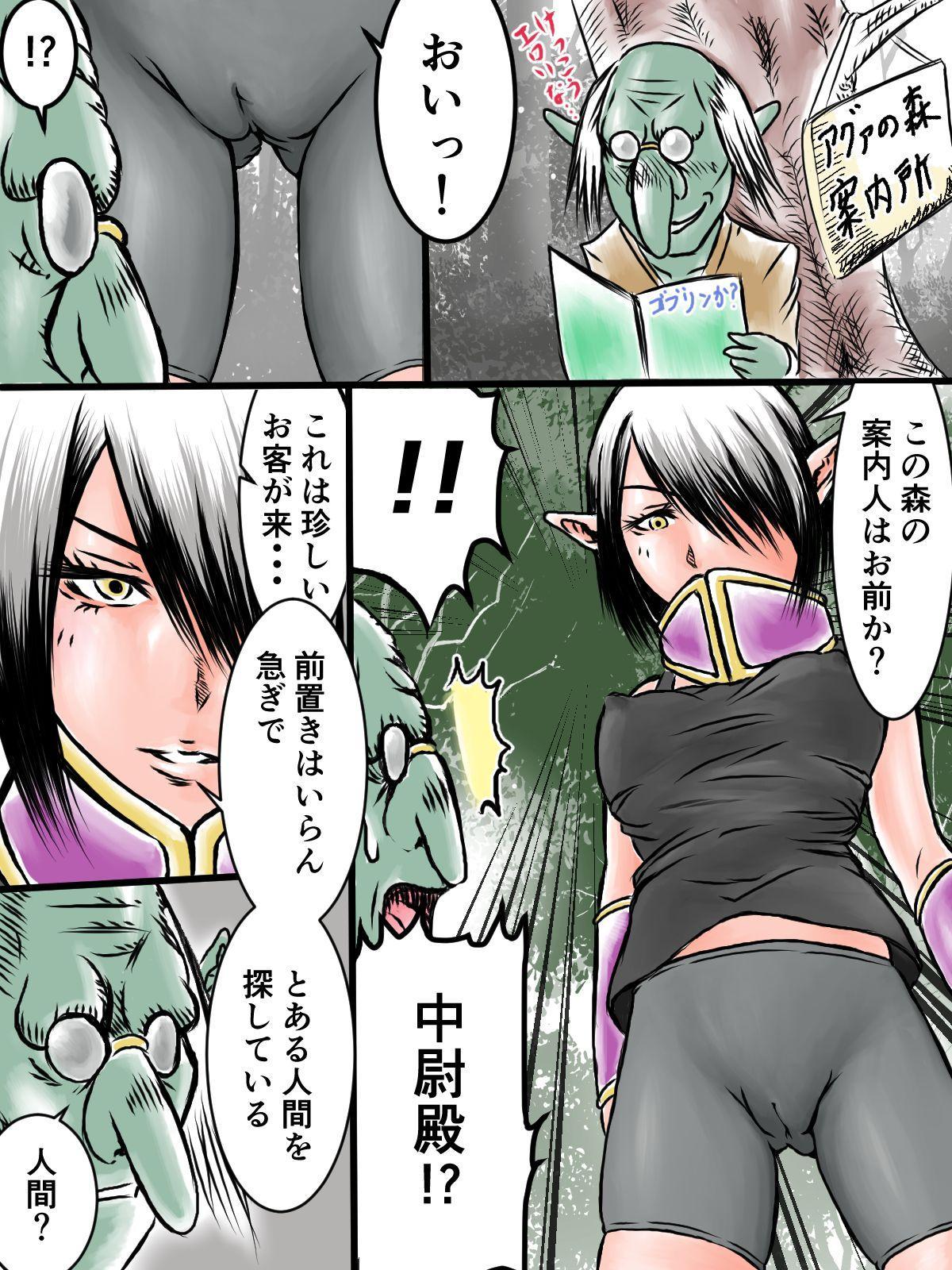 見習い魔導師ちゃん 15