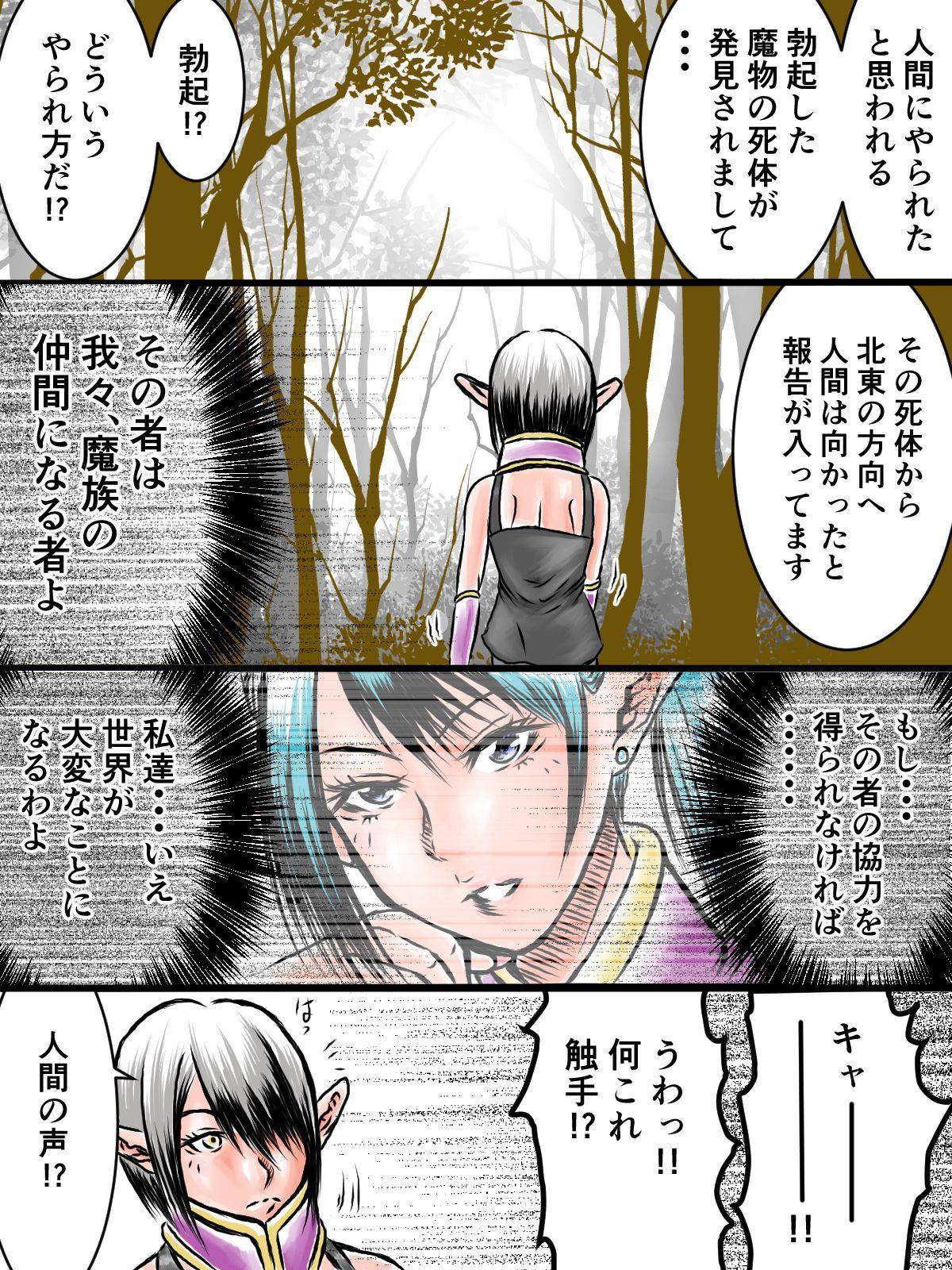 見習い魔導師ちゃん 16