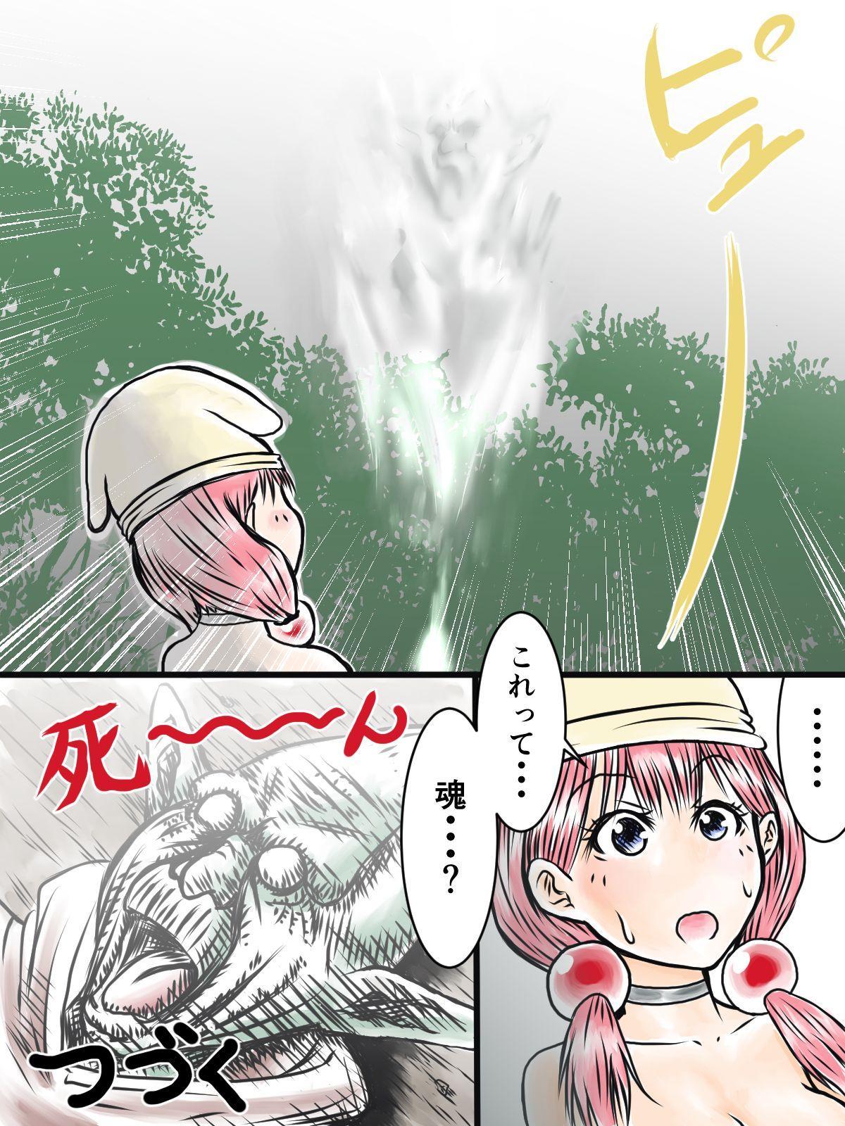 見習い魔導師ちゃん 8