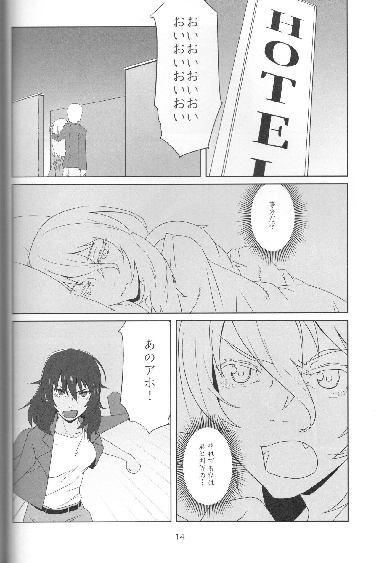 Kimi no Yubi ga Hairanai 11
