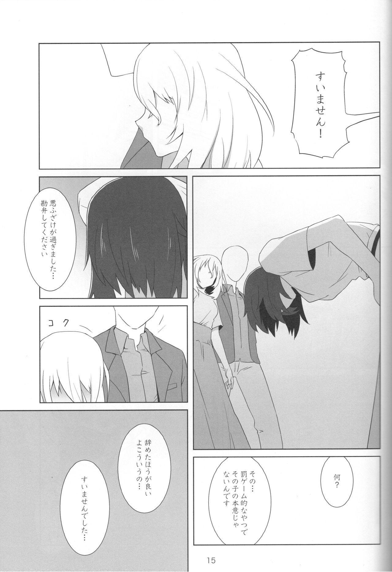 Kimi no Yubi ga Hairanai 12