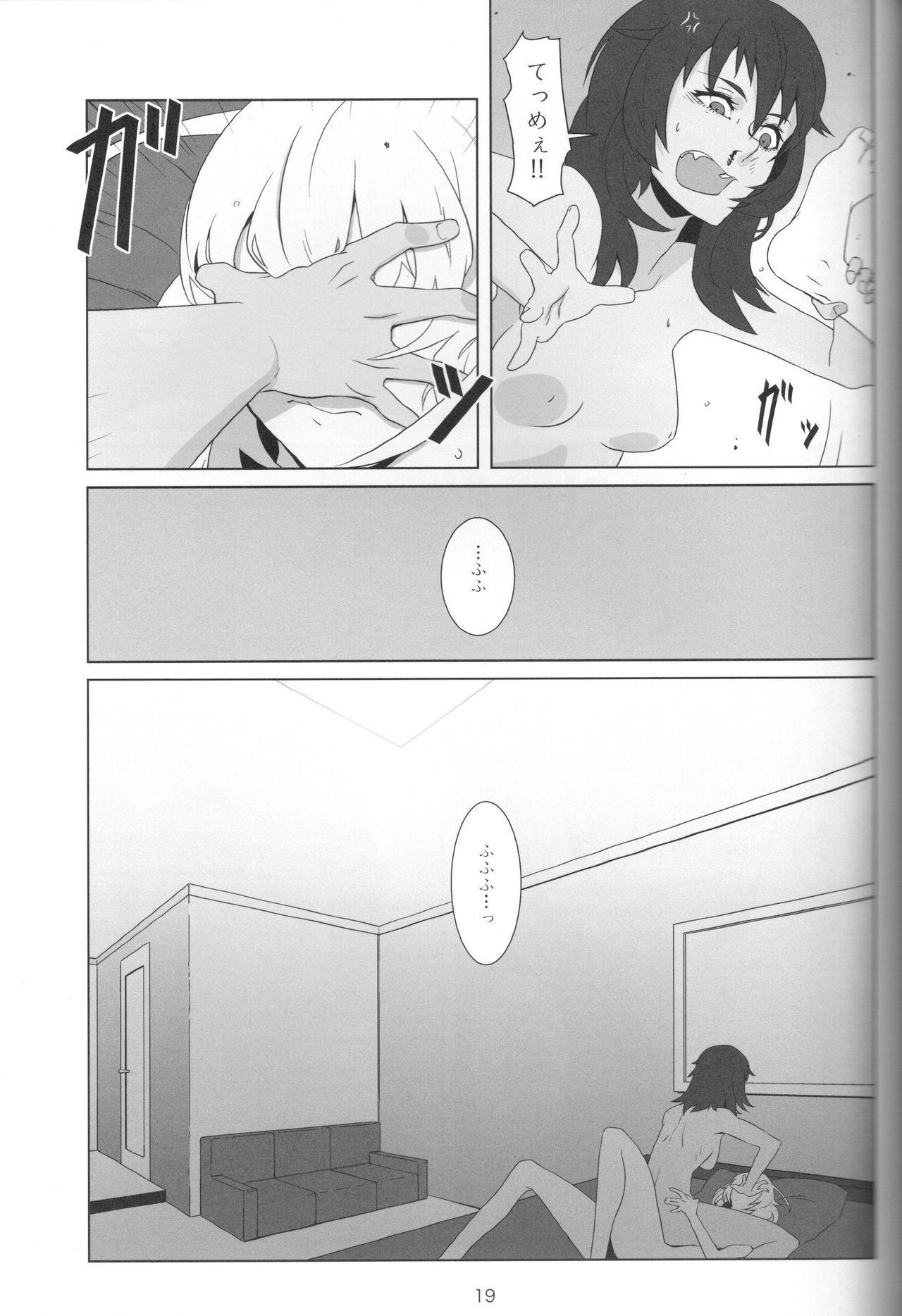 Kimi no Yubi ga Hairanai 16
