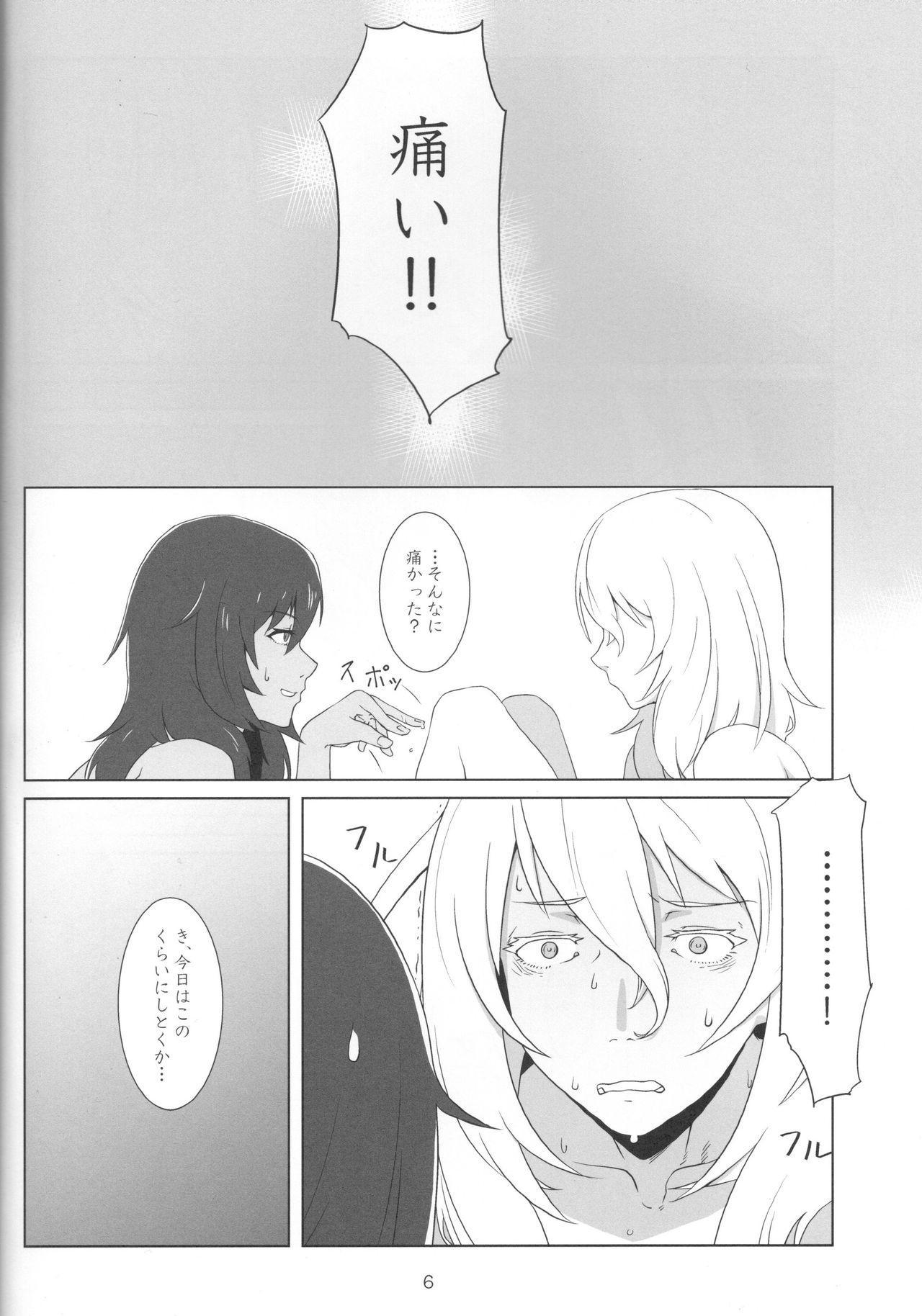 Kimi no Yubi ga Hairanai 3