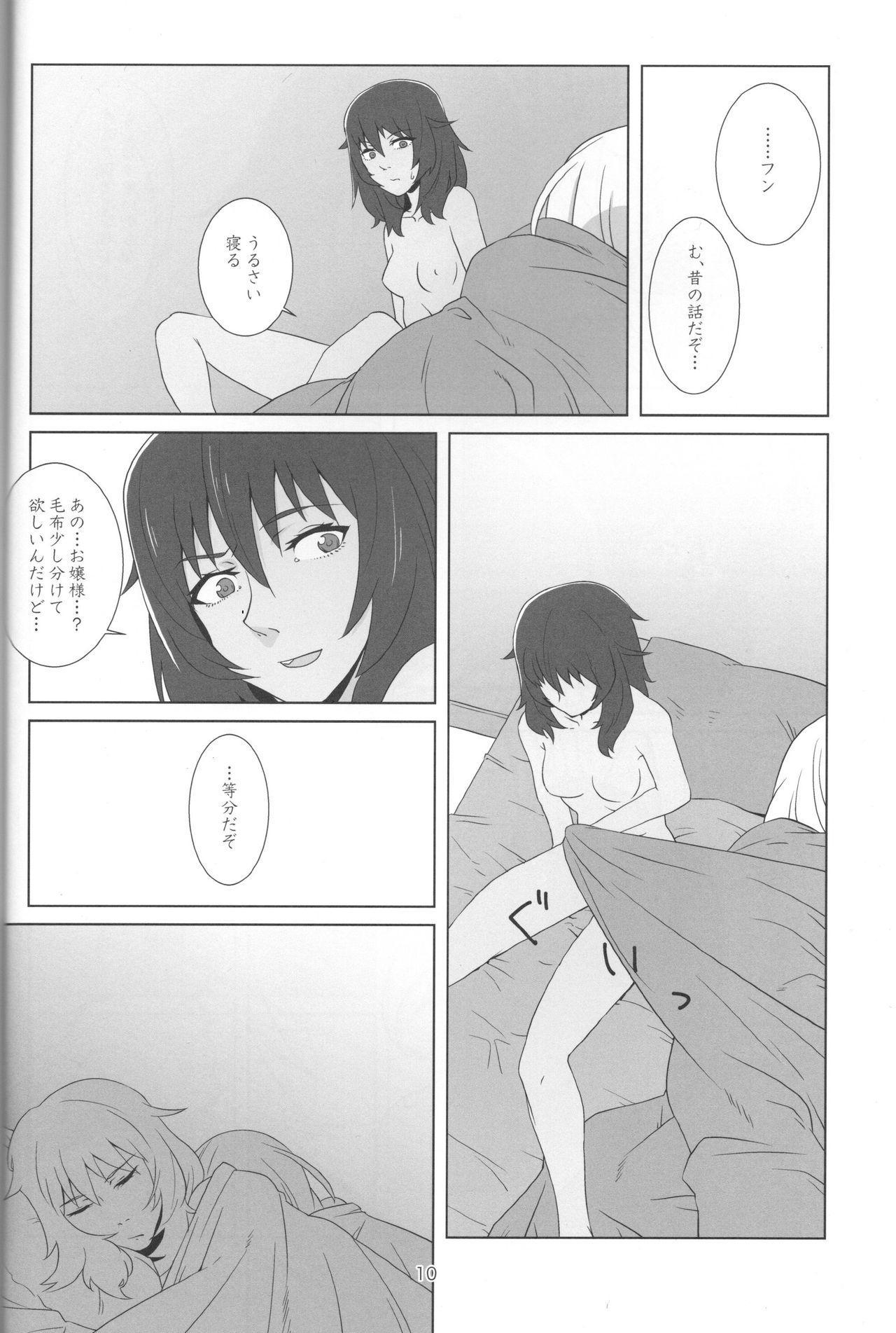 Kimi no Yubi ga Hairanai 7