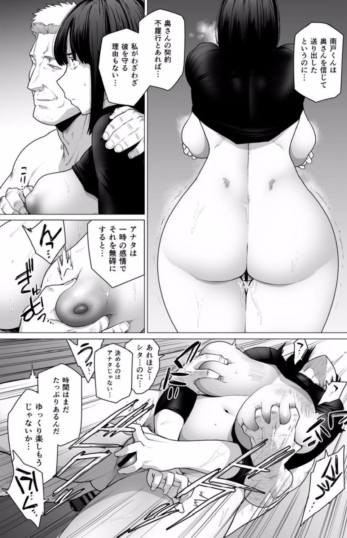 [Etuzan Jakusui] Somerare - Mizu Yari 1-3 24