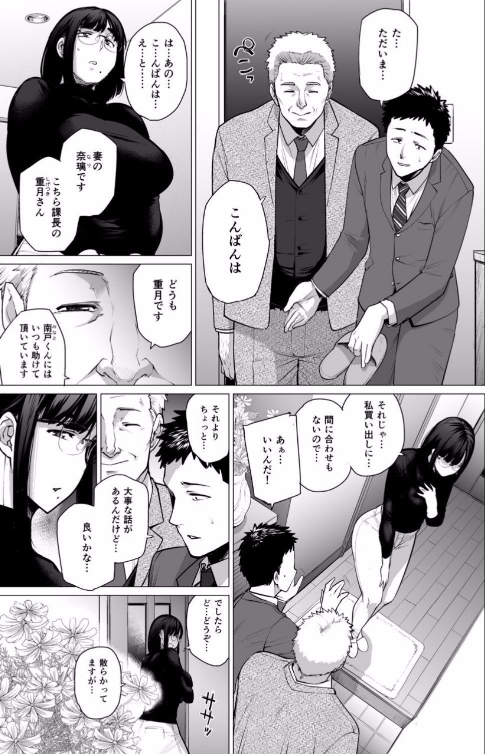 [Etuzan Jakusui] Somerare - Mizu Yari 1-3 4