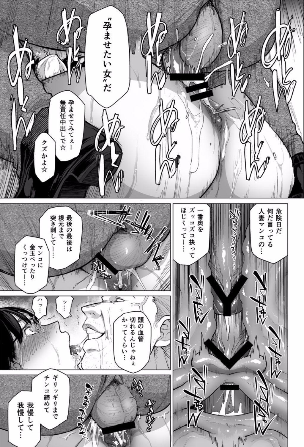 [Etuzan Jakusui] Somerare - Mizu Yari 1-3 56