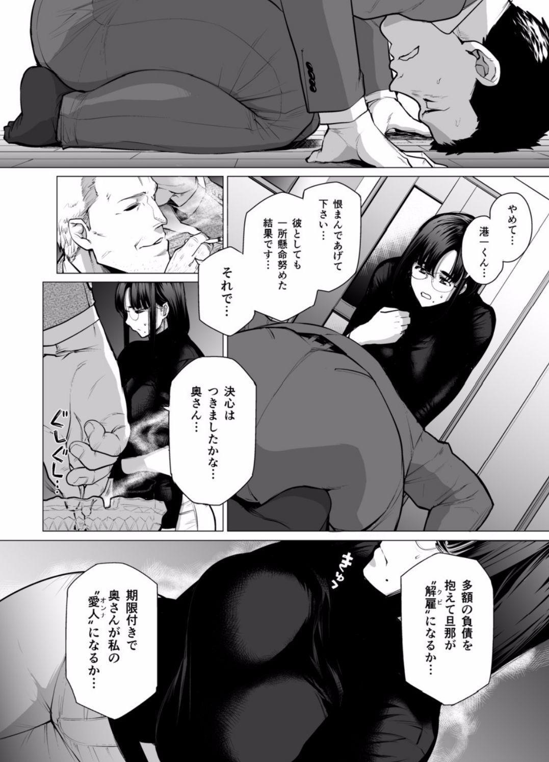 [Etuzan Jakusui] Somerare - Mizu Yari 1-3 5