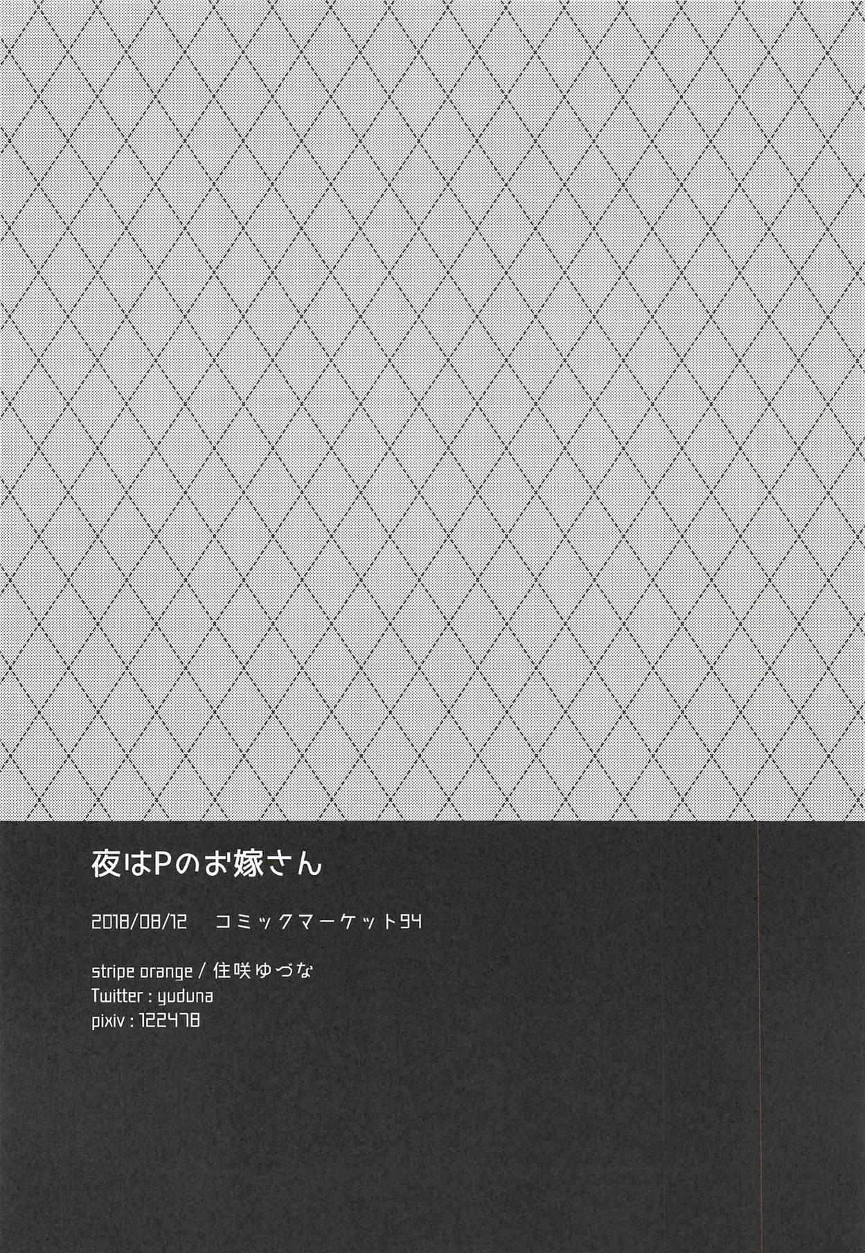 Yoru wa Producer no Oyome-san 16