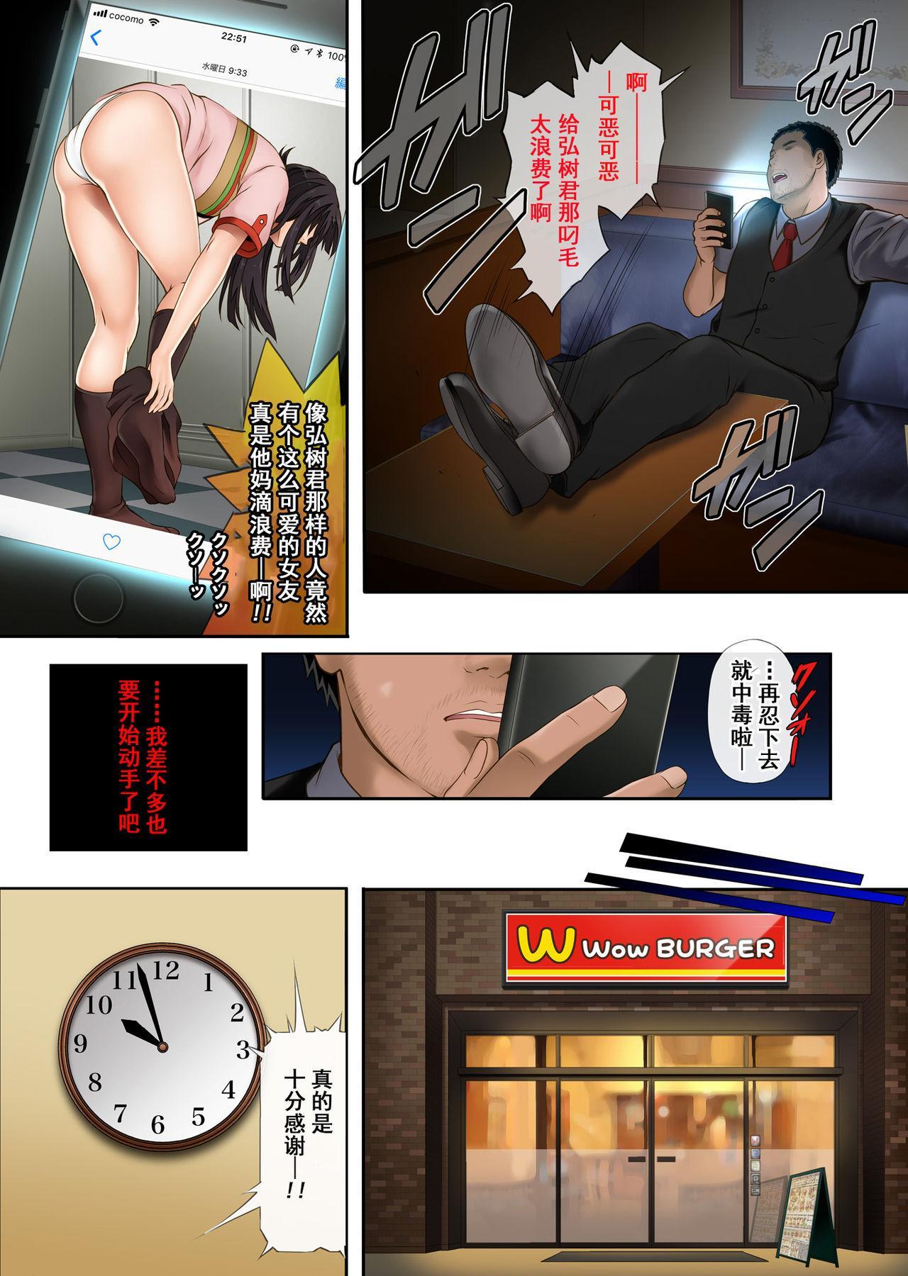 Kare to Watashi to Tenchou no Shinya Kinmu 12
