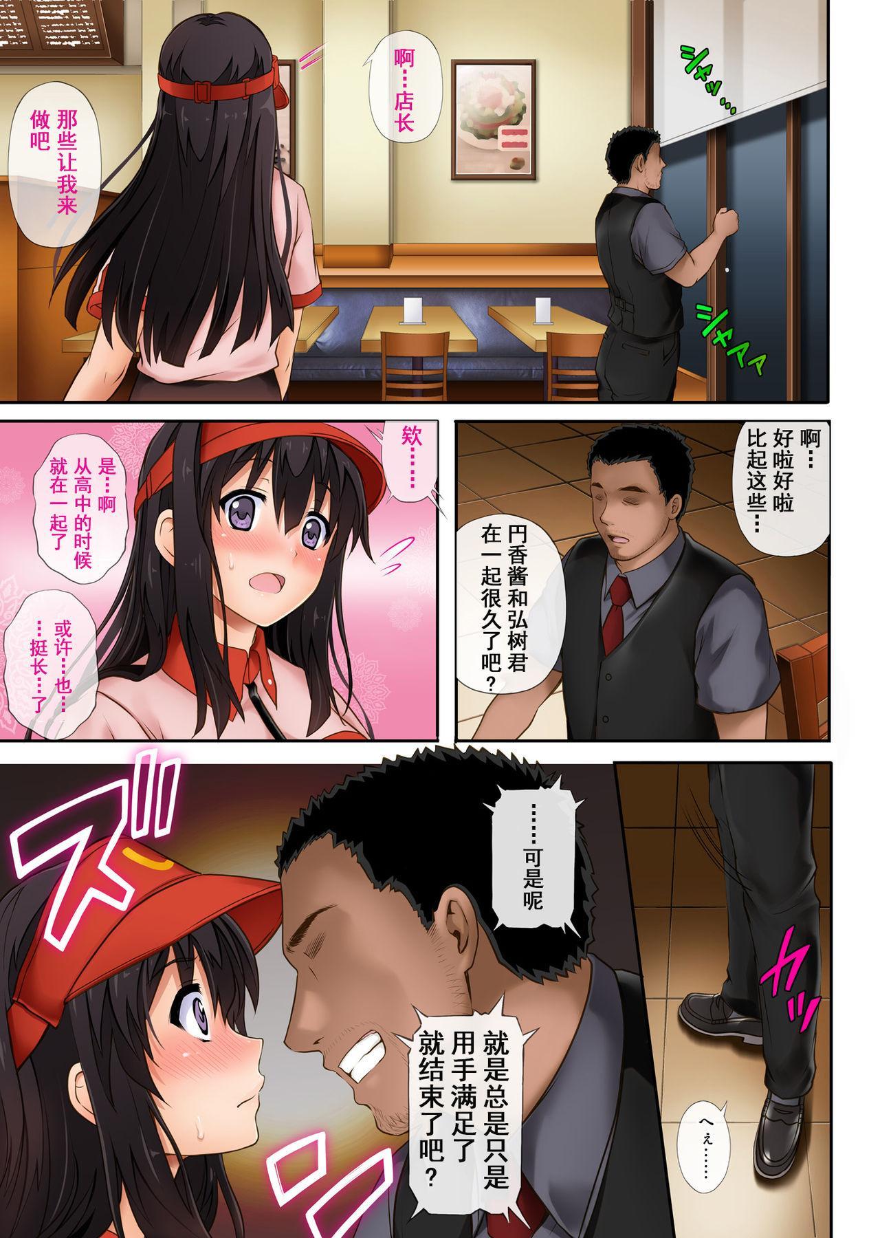 Kare to Watashi to Tenchou no Shinya Kinmu 15