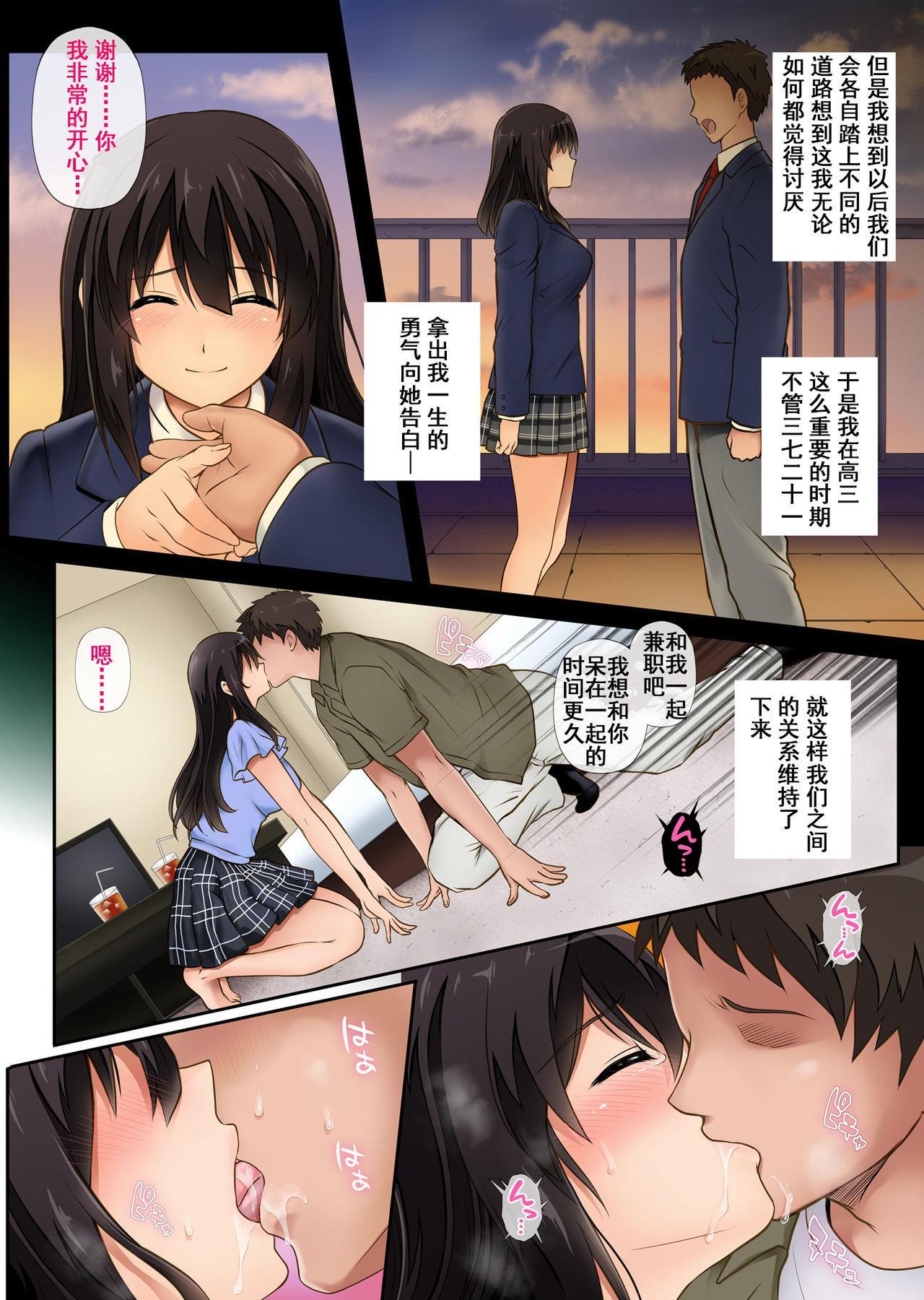 Kare to Watashi to Tenchou no Shinya Kinmu 2