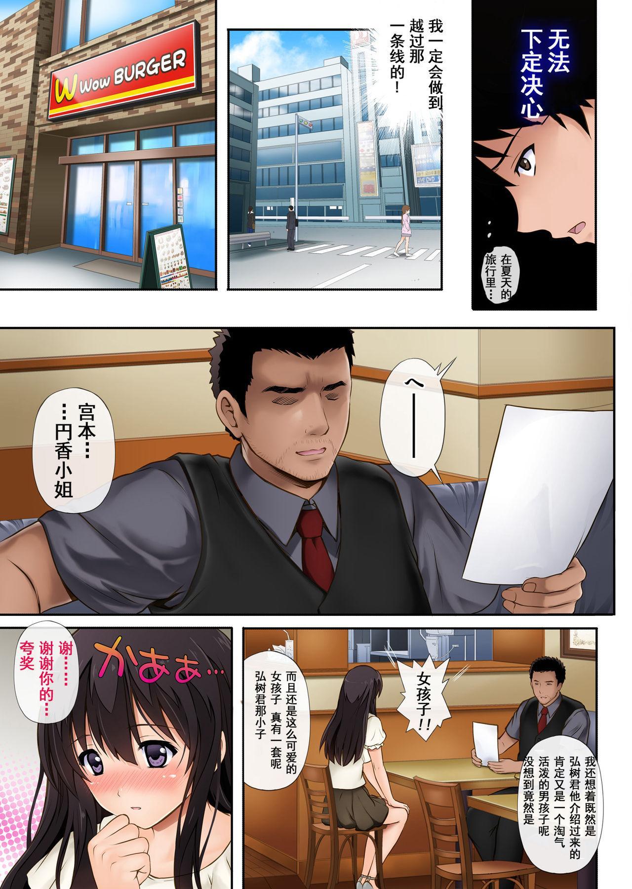 Kare to Watashi to Tenchou no Shinya Kinmu 7