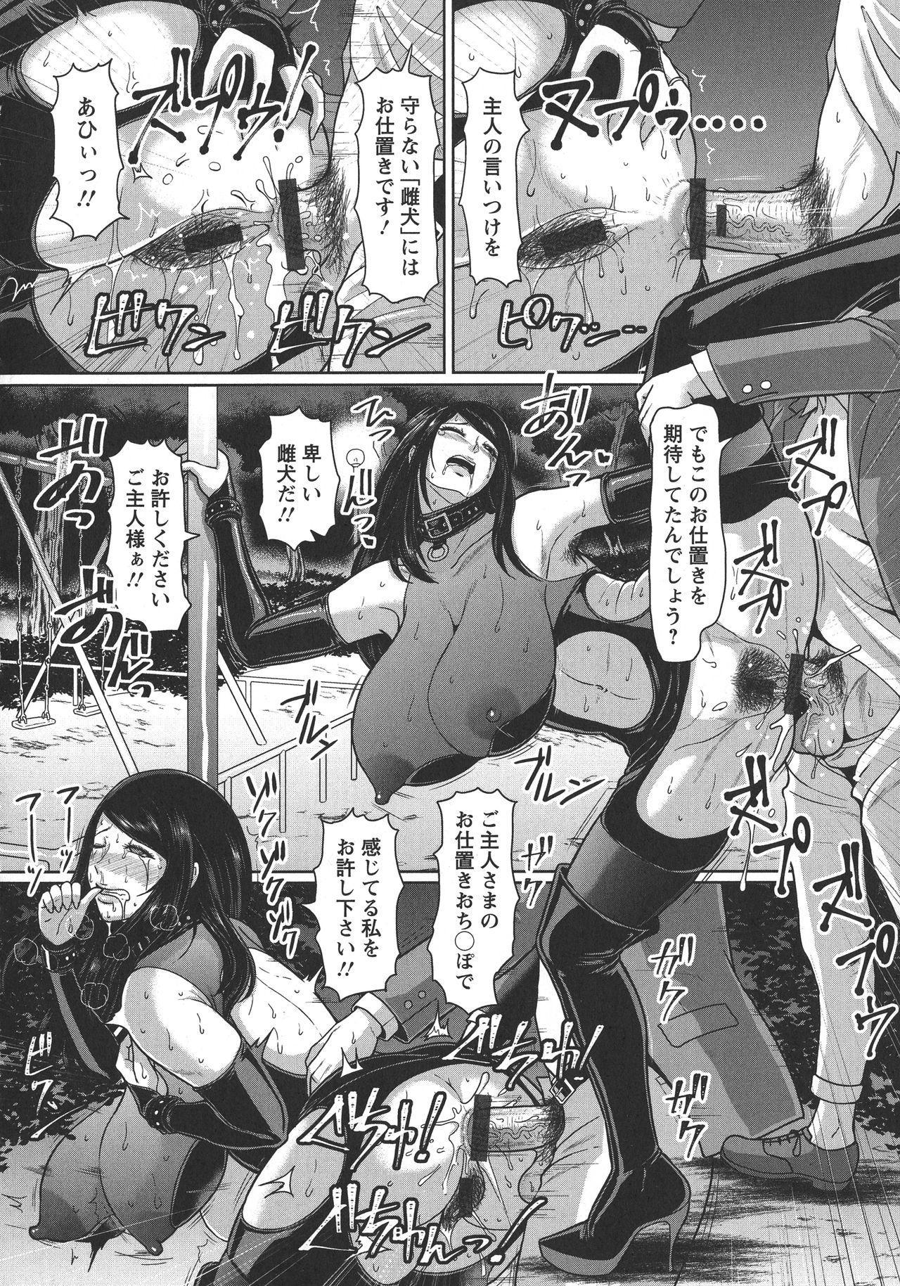 Mesujiru Shibori Nama! 102