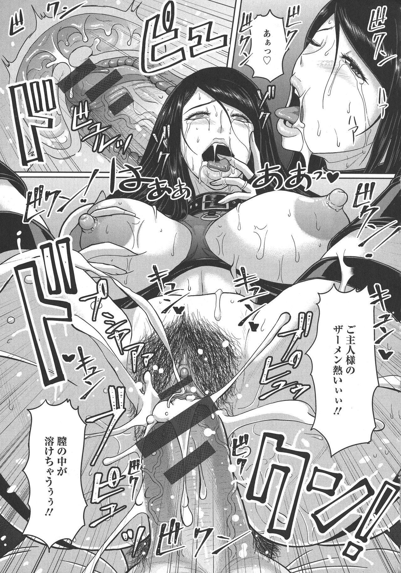 Mesujiru Shibori Nama! 107