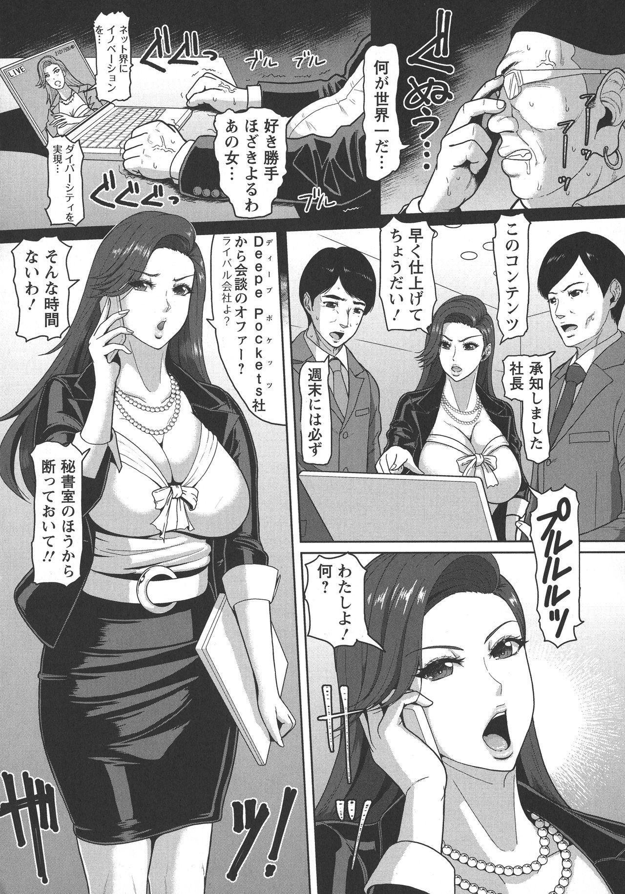 Mesujiru Shibori Nama! 110