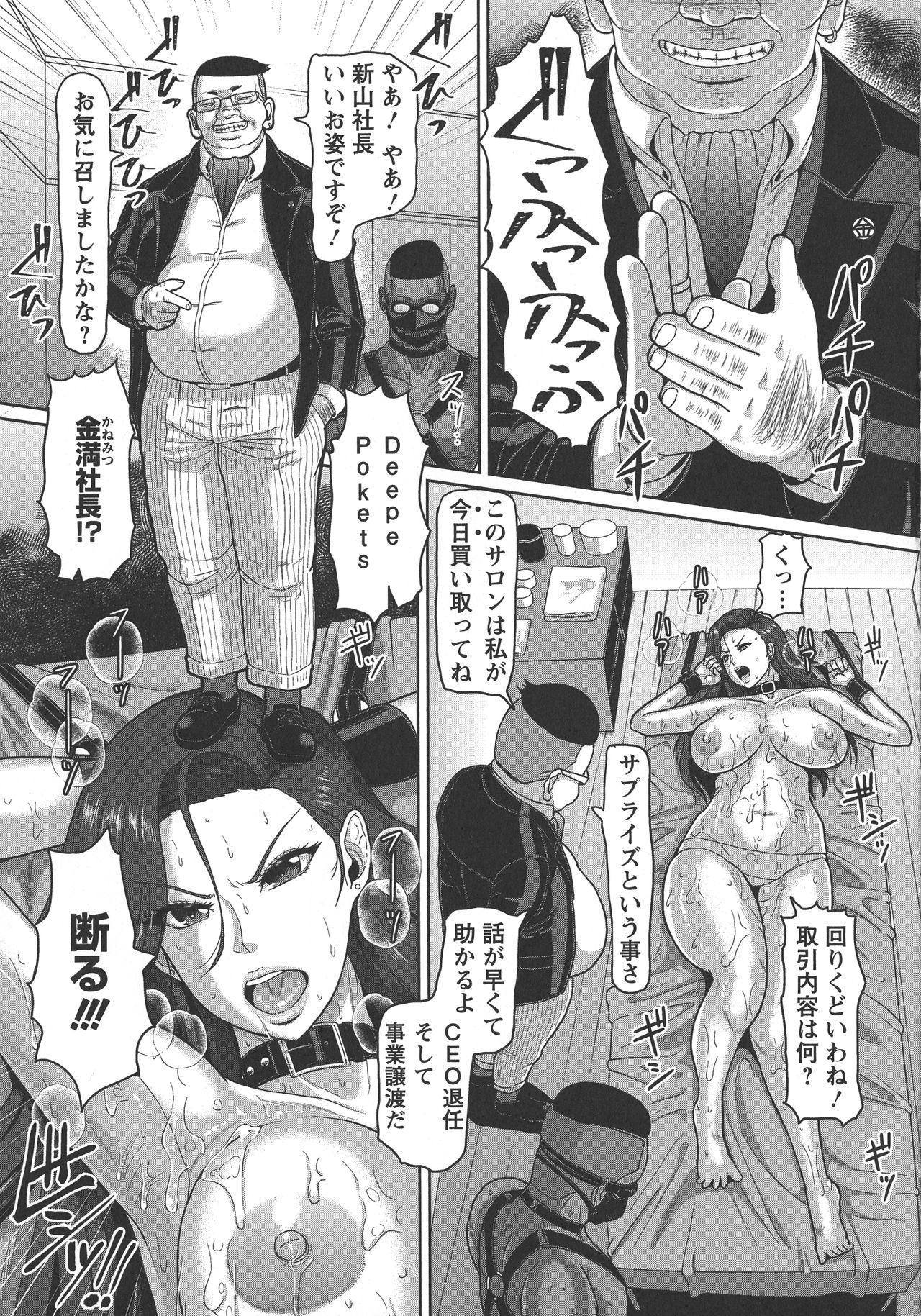 Mesujiru Shibori Nama! 113