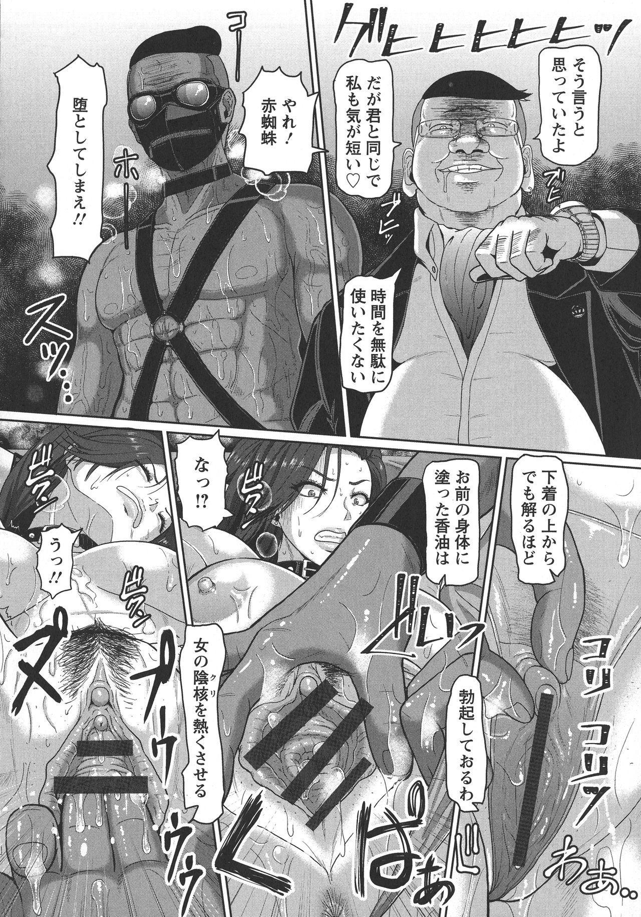 Mesujiru Shibori Nama! 114