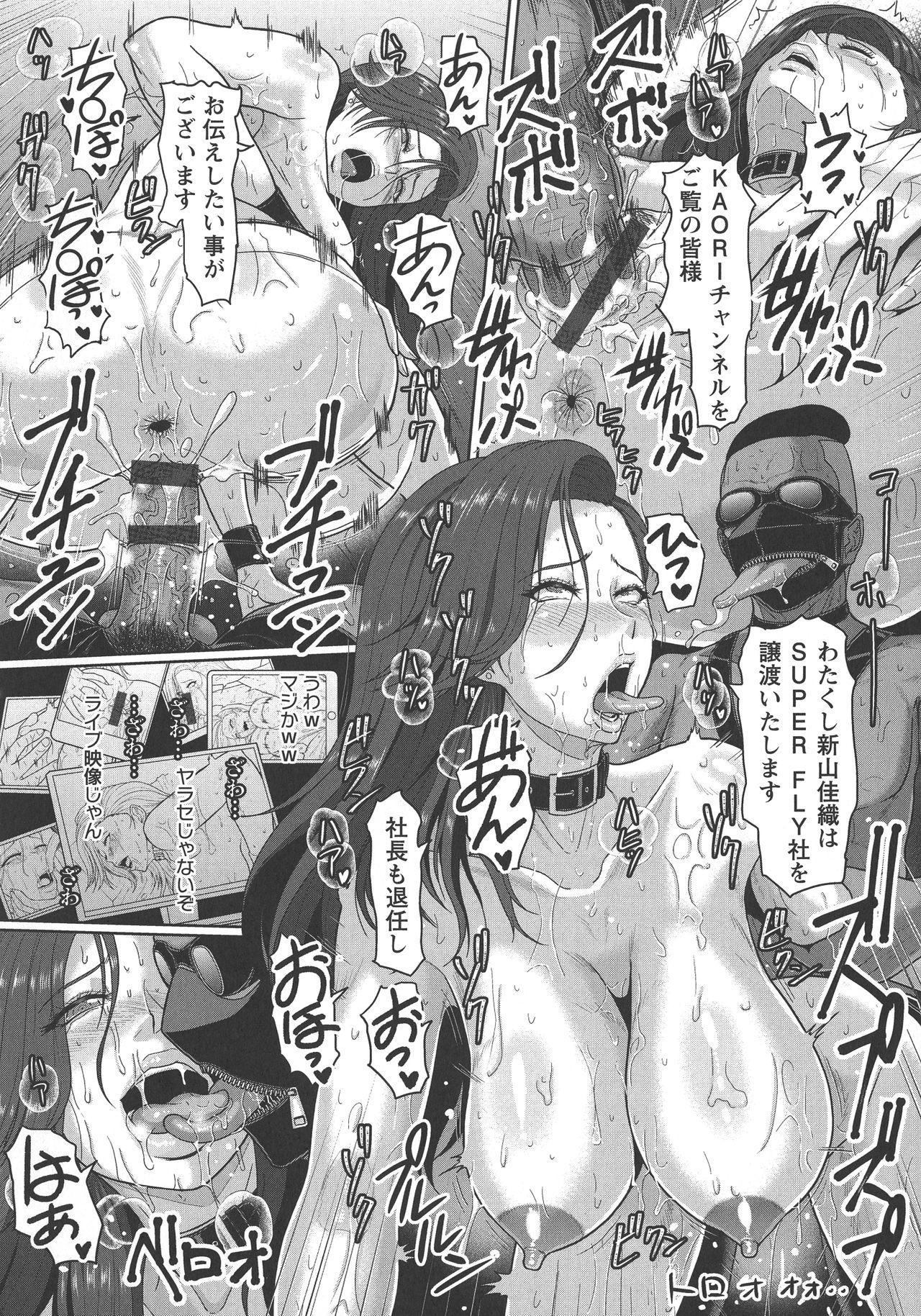 Mesujiru Shibori Nama! 126